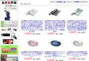シンプルかつデザイン性を兼ねた電話機も販売している